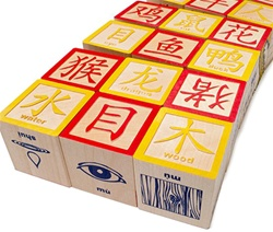 Uncle Goose Chinese Character Blocks, stacking blocks, my little green shop, vancouver, bc, canada, building blocks, colourful, kids store, online store, non-toxic, non-toxic finish blocks, wooden blocks,toddler,block sets, mandarin, Chinese language